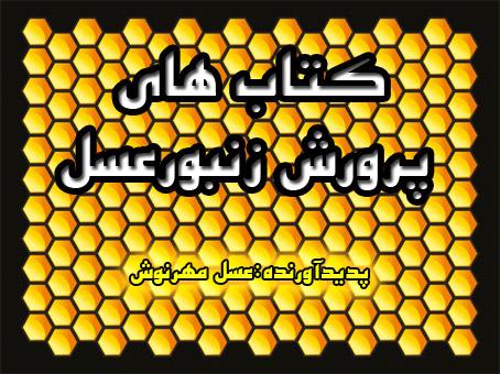 کتاب های مربوط به پرورش زنبور عسل