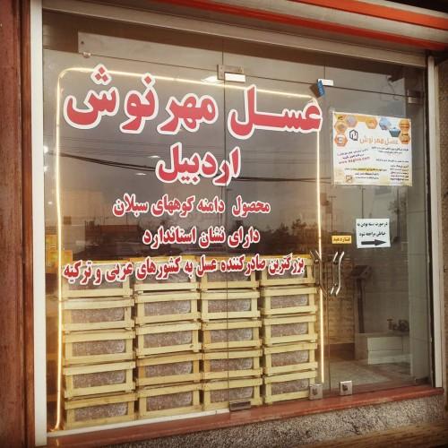 افتتاح شعبه جدید عسل مهرنوش در رشت