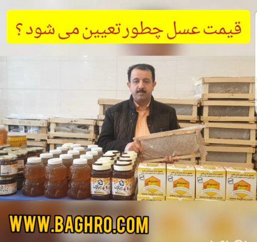 قیمت عسل طبیعی چطور تعیین می شود
